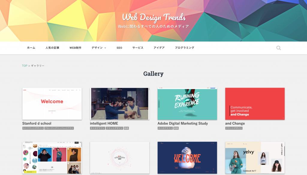 2018年版 webデザインのおすすめギャラリーサイトまとめ web design