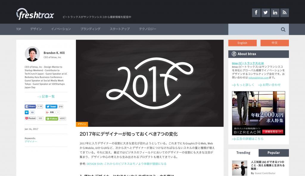 designer-changes-17