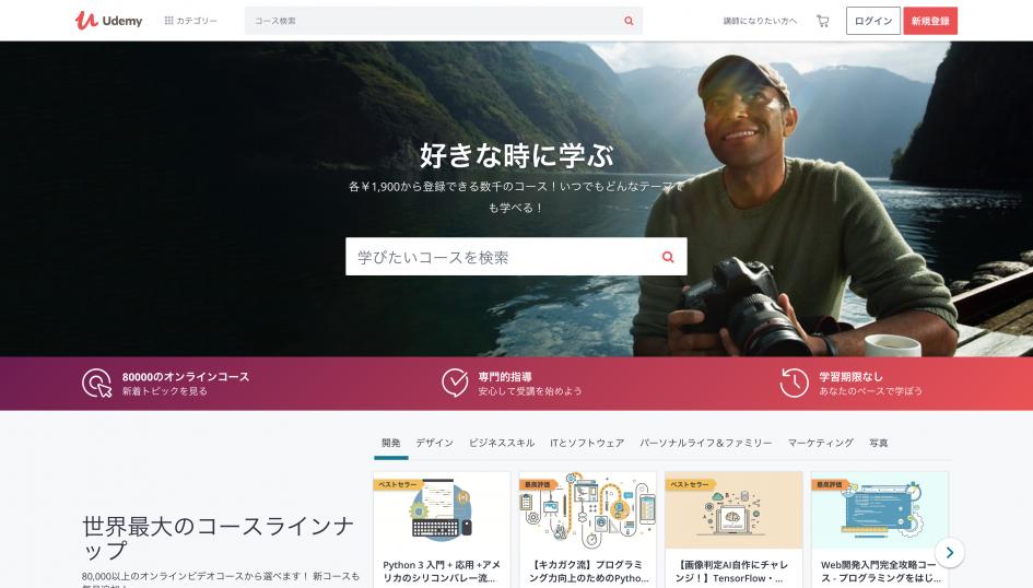 webデザインが学べる動画レッスンがセール価格で販売中 web design