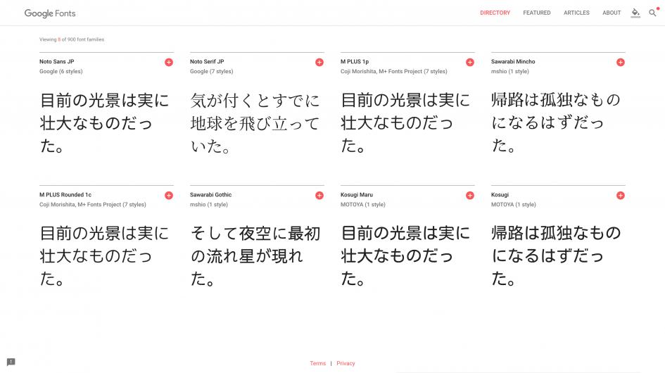 google fontsで日本語フォントが正式サポート開始 使い方やダウンロード