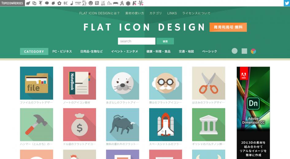 無料で使える 商用利用可能なフリーイラスト素材サイト10選 web
