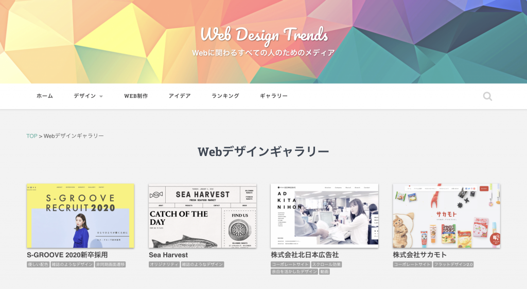 デザイン ウェブ