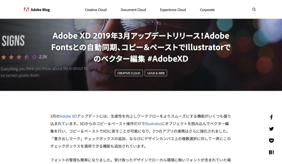 Adobe XD】2019年3月アップデート内容まとめ | Web Design Trends