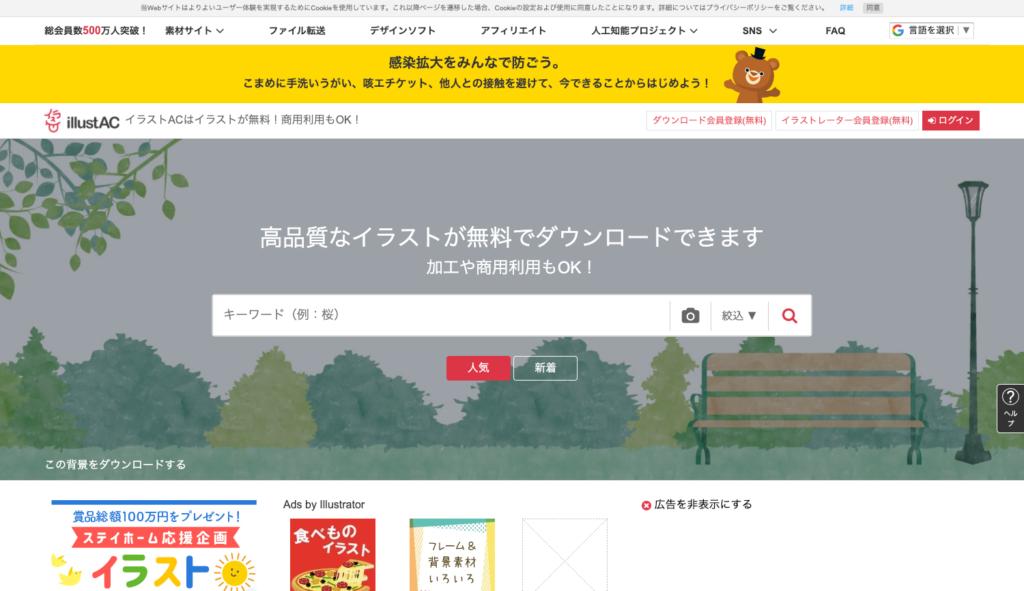 ログイン イラスト ac 公益社団法人ACジャパン