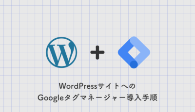 【GA4対応】WordPressサイトへのGoogleタグマネージャー導入方法【GTM】