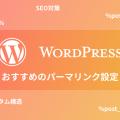 【WordPress】おすすめのパーマリンク設定方法【SEO対策にも】